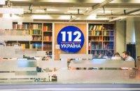 "Телеканал ""112 Украина"" обжаловал санкции СНБО"