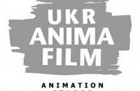 """Киностудия """"УкрАнимаФильм"""" станет частью Центра Довженко"""