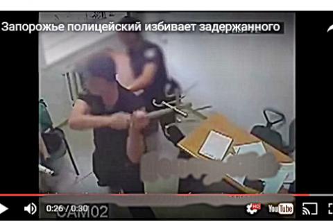 У Запоріжжі звільнили поліцейського, який побив затриманого