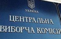 ЦИК готов назначить выборы в округах Домбровского и Балоги