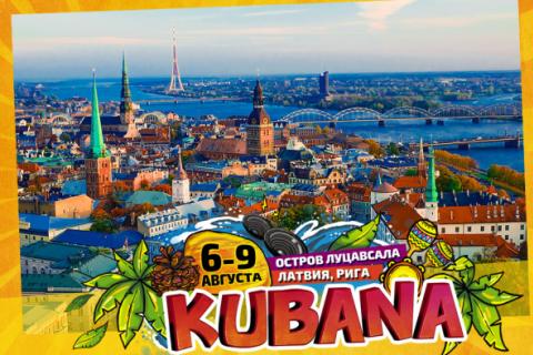 Фестиваль Kubana поїхав з Росії