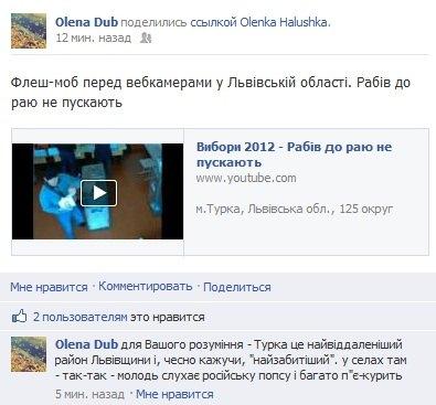 принтскрин з фейсбуку Олени Дуб