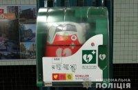 Пасажира, в якого у метро стався серцевий напад, врятували завдяки дефібрилятору