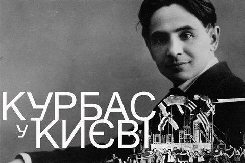 В Киеве пройдет выставка, посвященная Лесю Курбасу