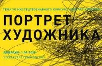 В Украине пройдет 7-й конкурс для молодых арт-критиков