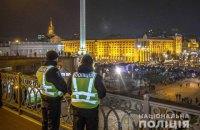 Мероприятия по случаю Дня достоинства в Киеве прошли без нарушений, - полиция