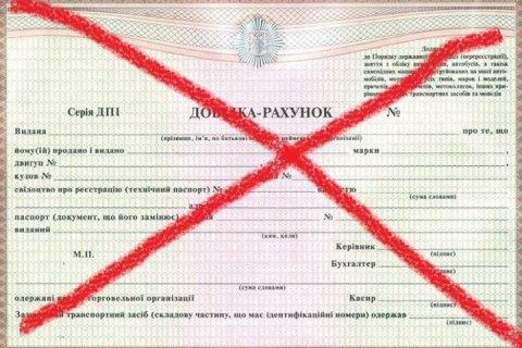 В Україні скасували довідку-рахунок під час продажу автомобілів