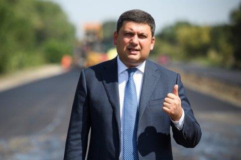 Гройсман пообіцяв 40 млрд грн на ремонт доріг у 2018 році