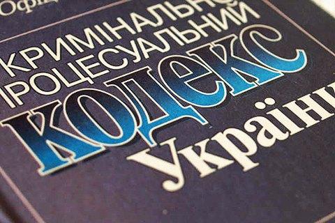 """""""Правки Лозового"""" в Кримінальний процесуальний кодекс набули чинності"""