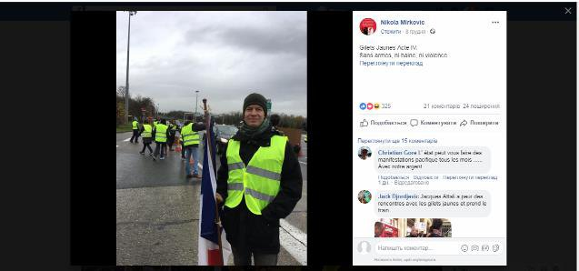 Скрин-шот страницы Фейсбук Н.Мирковича