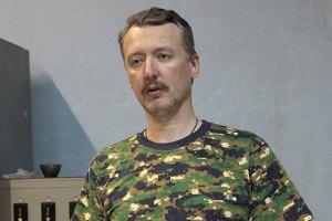 Гіркін закликав Росію визнати, що вона воює в Україні