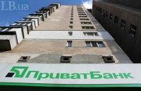 Кабмін оскаржив скасування націоналізації Приватбанку
