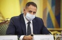 Голова Офісу президента Єрмак отримав позитивний тест на ковід
