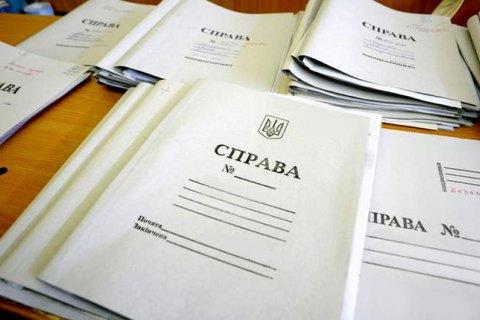 Генпрокуратура провела обыск в Нацкомиссии по фондову рынку (обновлено)