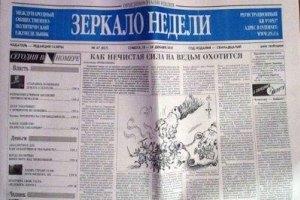 Редакция издания «Зеркало недели. Украина» возмущена фальшивкой