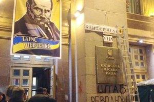 Будівля КМДА залишається під контролем самооборони Майдану