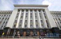 """Офіс президента засудив марш до дня створення дивізії """"Галичина"""""""