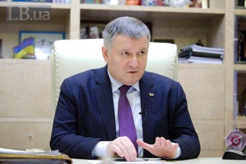 Аваков заявил о готовности полиции обеспечить принудительную госпитализацию инфицированных граждан