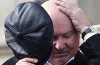 Лужкову оставили статус свидетеля после допроса