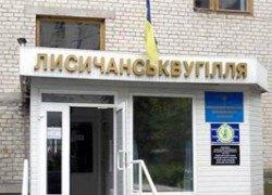 """Тендер """"Лисичанськвугілля"""" на 2 млн виграла фірма регіонала-сепаратиста"""