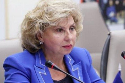 Москалькова намерена посетить суд по Вышинскому в Киеве