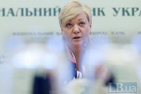 Гонтарева схвалила курс 24,1 грн/дол. у бюджеті