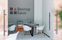 ГБР подозревает руководство Вектор Банка в присвоении 28 миллионов гривен