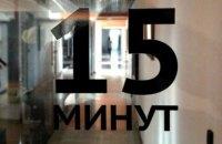 "Роскомнагляд заблокував в Криму сайт ""15 минут"""