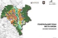У Києві оприлюднили новий генеральний план міста