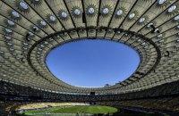 Сегодня стартует продажа билетов на матчи сборной Украины против Германии и Испании