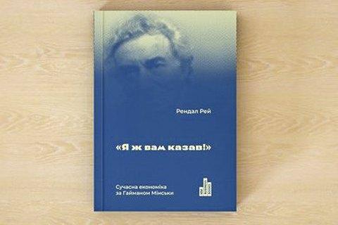 Книга: «Я ж вам казав! Сучасна економіка за Гайманом Мінськи»