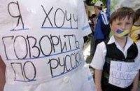 В Україні нема російськомовних регіонів