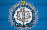 В судебной системе около 2400 вакансий, - ВККСУ