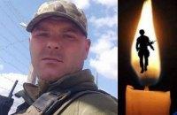 Відоме ім'я бійця, загиблого на Донбасі 22 жовтня
