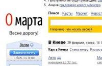 Яндекс заменил 29 февраля на 0 марта
