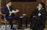 Вселенський патріарх пообіцяв допомогти Україні зі створенням помісної церкви