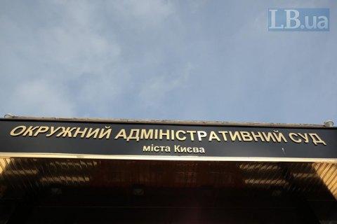 Окружной админсуд Киева открыл производство о запрете топ-чиновникам покидать страну после выборов