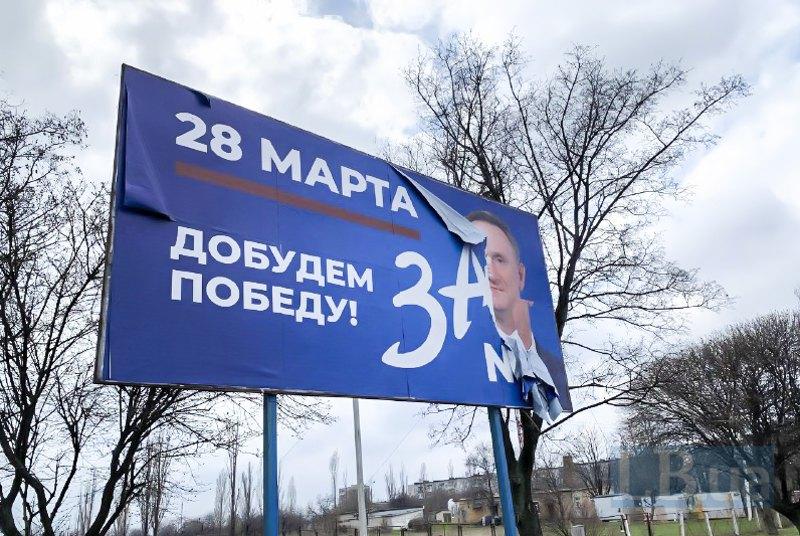 Залишки політичної агітації, м.Покровськ