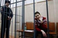 Генпрокуратура передала Росії документи у справі Савченко