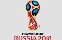 ФІФА оштрафувала Росію за расизм