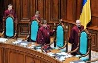 КС отказался рассматривать лишение Балоги и Домбровского мандатов (Документ)