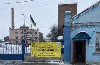Фонд госимущества продал спиртзавод близ Конотопа за 108 млн гривен