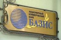 Колишній банк Авакова припинив видавати гроші