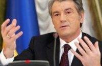 Ющенко: я собой горжусь