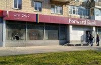 У Львові кинули пляшку із запалювальною сумішшю у відділення Forward Bank