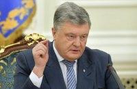 """Контракт з """"Газпромом"""" живив корупцію в Україні, - Порошенко"""