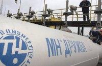 """""""Укртранснафта"""" вимушено призупинила роботу нафтопроводу """"Дружба"""""""