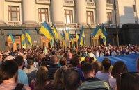В Киеве возле АП проходит митинг против заявлений Кучмы по Донбассу