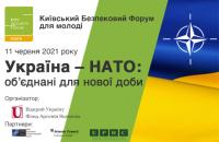 Трансляция молодежного форума КФБ по вступлению Украины в НАТО