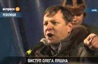 """Ляшко зі сцени закликав звільнити """"васильківських терористів"""" і сім'ю Павліченків"""